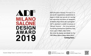 ADF ミラノサローネデザインアワード2019プレリリース