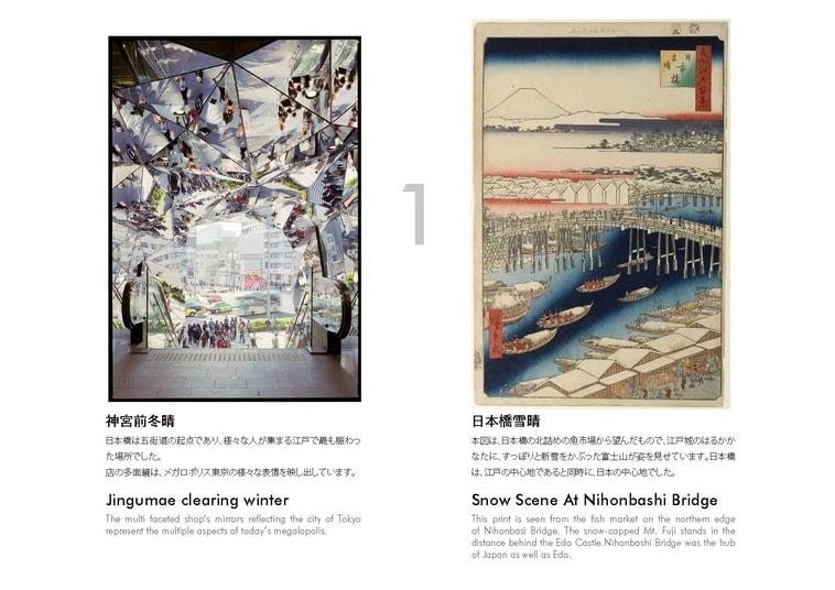 ADFWebMagazine_TokyoHyaku_presentation_Page_11