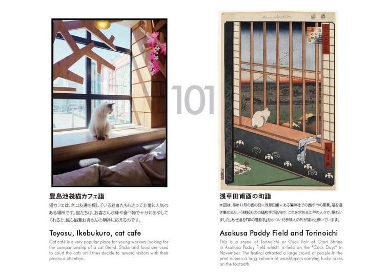ADFWebMagazineTokyoHyaku_presentation_Page_12_TokyoHyaku_presentation_Page_13_TokyoHyaku_presentation_Page_14