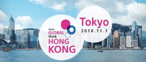Think Global, Think Hong Kong