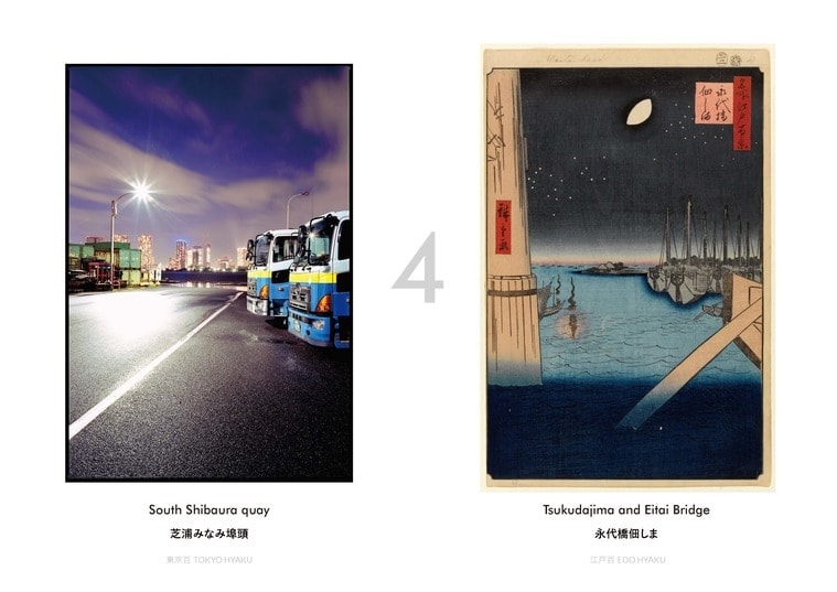Tokyo Hyaku_images_Page_007