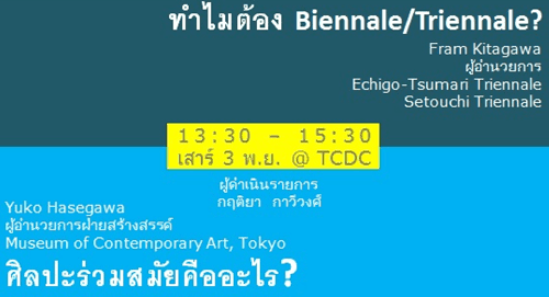 Why Biennale Triennale?