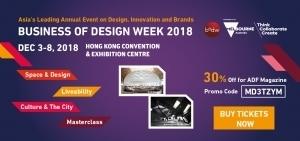 香港ビジネスオブデザインウィーク(BODW) 2018