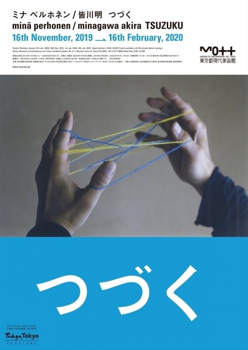 adf-web-magazine-mina-perhonenmain