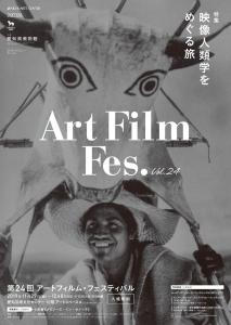第24回アートフィルム・フェスティバル|特集 「映像人類学をめぐる旅」