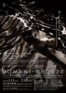 文化庁主催「DOMANI・明日2020 傷ついた風景の向こうに」展 - 国立新美術館で開催中