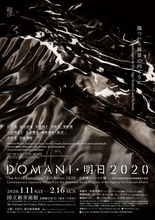 ドマーニ明日展-森淳一-山影
