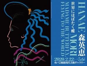 森英恵 世界にはばたく蝶  水戸芸術館 現代美術ギャラリー