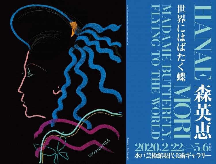 森英恵 世界にはばたく蝶展 水戸芸術館 現代美術ギャラリー