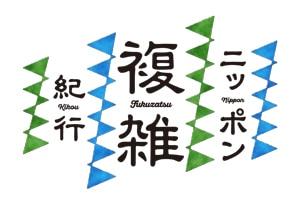 adf-web-magazine-ウェブマガジンニッポン複雑紀行