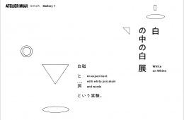 adf-web-magazine-atelier- muji-ginza-white-on-white