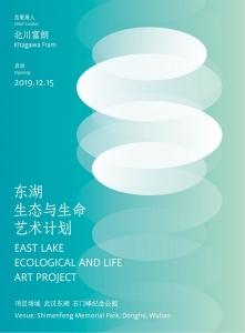 北川フラムによるEast Lake Ecological and Life Art Projectの新しいコンセプト