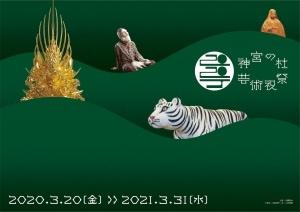 「神宮の杜芸術祝祭 『祭る。祈る。創る。』―持続可能な自然と芸術文化― 」