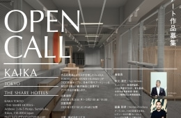 adf-web-magazine-kaika-tokyo-the-share-hotels-コンペティション