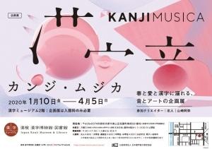 音とアートの企画展「カンジ・ムジカ」開催|音のクリエーターと美術学生との共同制作によってアートを軸に漢字を表現
