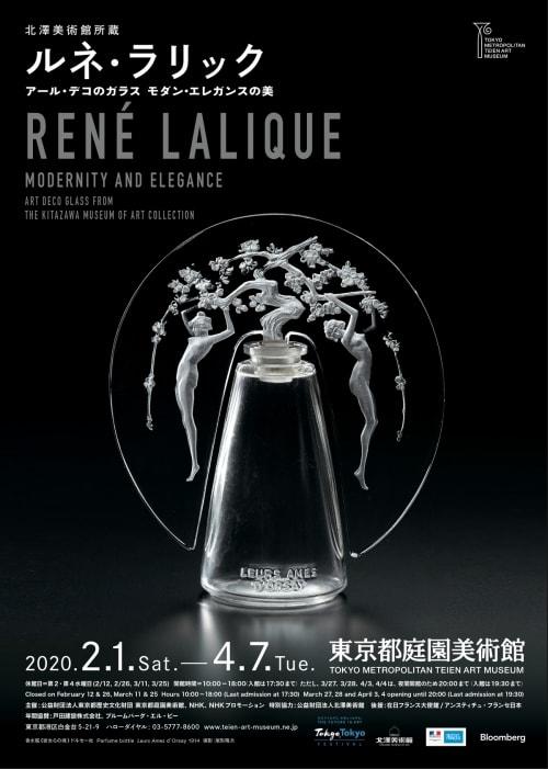 adf-web-magazine-lalique-tokyo-teien