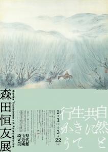 森田恒友展 「自然と共に生きて行かう」|埼玉県立美術館