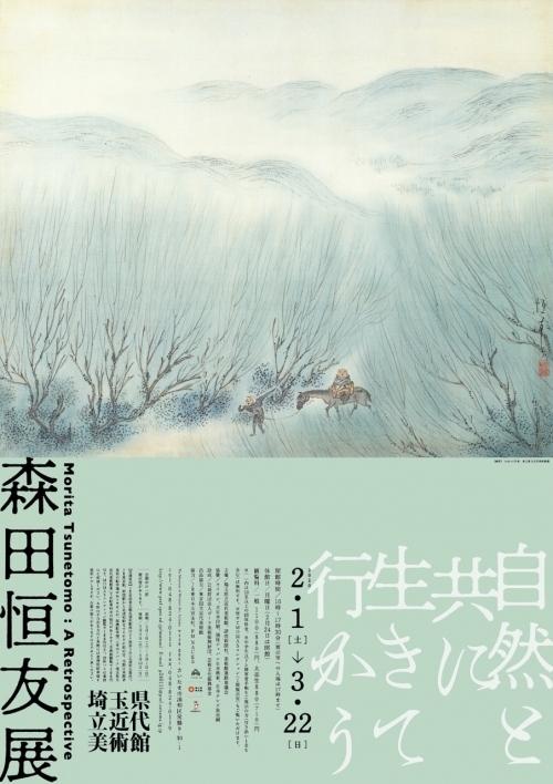森田恒友展 「自然と共に生きて行かう」