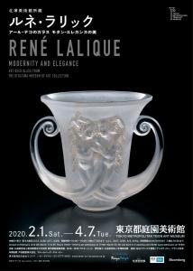 東京都庭園美術館で「北澤美術館所蔵 ルネ・ラリック アール・デコのガラス モダン・エレガンスの美」展を開催中
