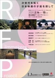 国立映画アーカイブ 第2回 Rising Filmmakers Project