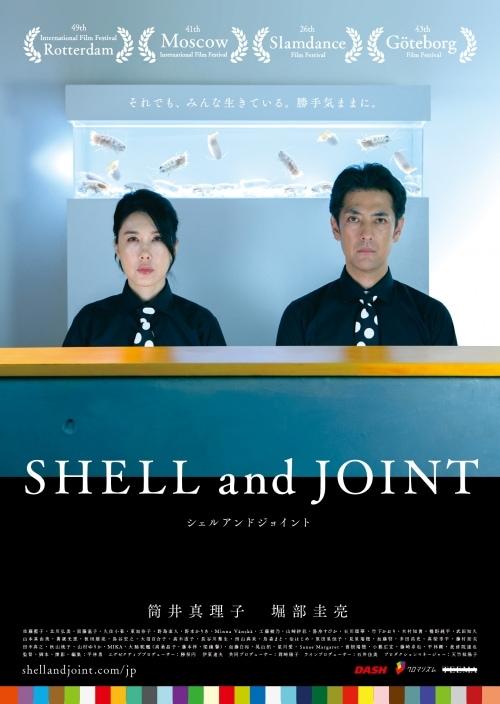 平林勇の長編映画SHELL and JOINT