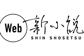 adf-web-magazine-shinshosetu-main