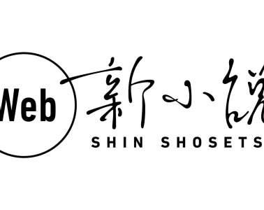 adf-web-magazine-shinshosetu-main