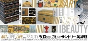 サントリー美術館 リニューアルオープン記念展 「ART in LIFE, LIFE and BEAUTY」展開催