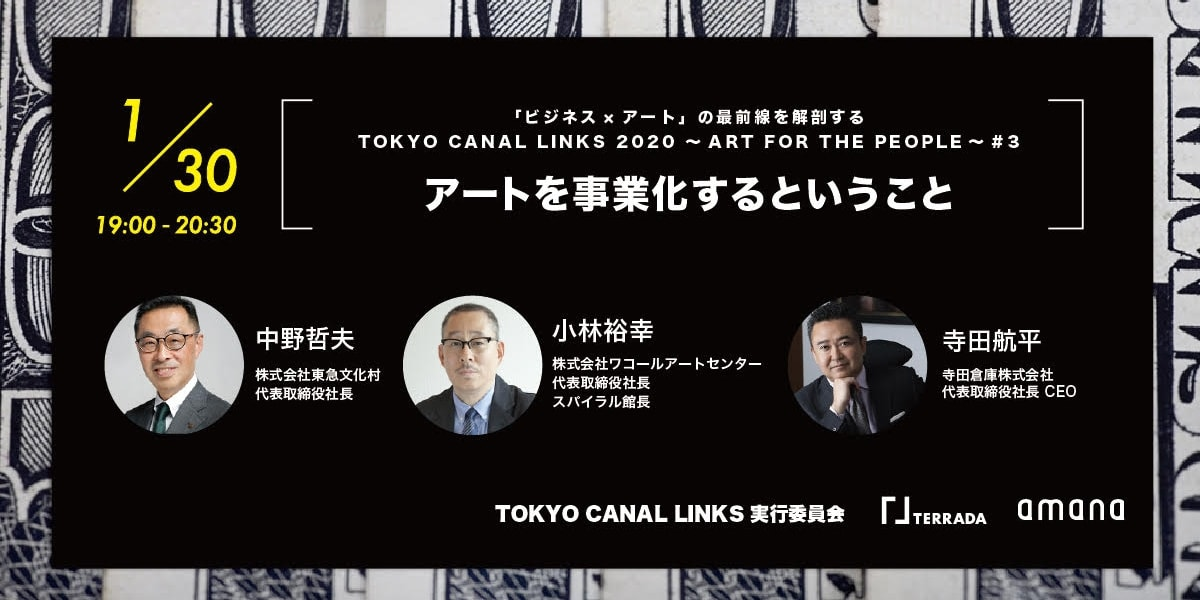 tokyo-canal-links-2020-art for-the-people-#03