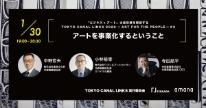 『「ビジネス×アート」の最前線を解剖する TOKYO CANAL LINKS 2020~ART FOR THE PEOPLE~#03』開催|寺田倉庫&アマナ共同企画