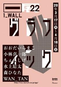 コンペティション|個展開催の権利をかけた公募展 第22回グラフィック「1_WALL」展が3月17日より開催