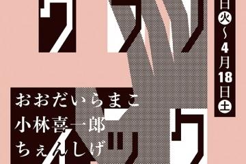 adf-web-magazine-1_wall-22