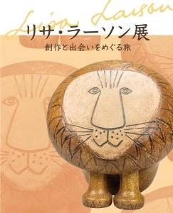 東京松屋銀座でスウェーデン陶芸家「リサ・ラーソンの展 創作と出会いをめぐる旅」が開催