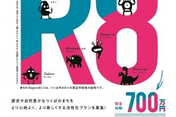 adf-web-magazine-r8-competition