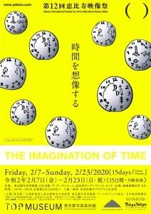 東京都写真美術館 第12回恵比寿映像祭 「時間を想像する」