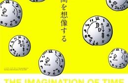 adf-web-magazine-yebisu-art-2020