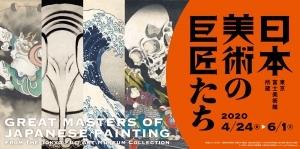 島根県立美術館 企画展「東京富士美術館所蔵 日本美術の巨匠たち」開催