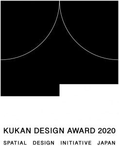 「日本空間デザイン賞 2020」応募受付を2020年4月1日(水)より開始