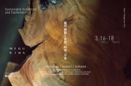shibuya-hikarie-meguriwa-2020