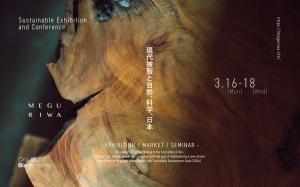 日本発のサステナブルを紹介するイベント「Meguriwa 2020」が渋谷ヒカリエで開催