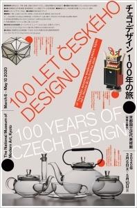 京都国立近代美術館「チェコ・デザイン 100年の旅」展