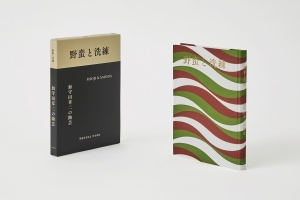 第22回亀倉雄策賞受賞「菊地敦己 2020」展が2020年4月8日から開催