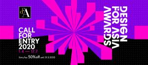 DFAアジアデザインアワード2020応募募集!