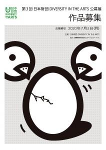 コンペティション 第3回 日本財団 DIVERSITY IN THE ARTS 公募展 アート作品募集!