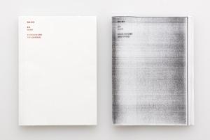 博報堂 雑誌『広告』の最新号、『広告 Vol.414 特集:著作』を発売