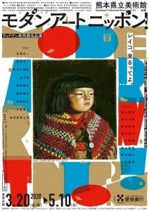 「モダンアートニッポン!」展が熊本県立美術館で2020年4月1日より開催