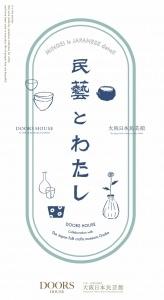 """民藝とわたし """"DOORS HOUSE×大阪日本民芸館""""が、Urban ResearchのDOORS HOUSEにて 4月3日(金)より開催"""