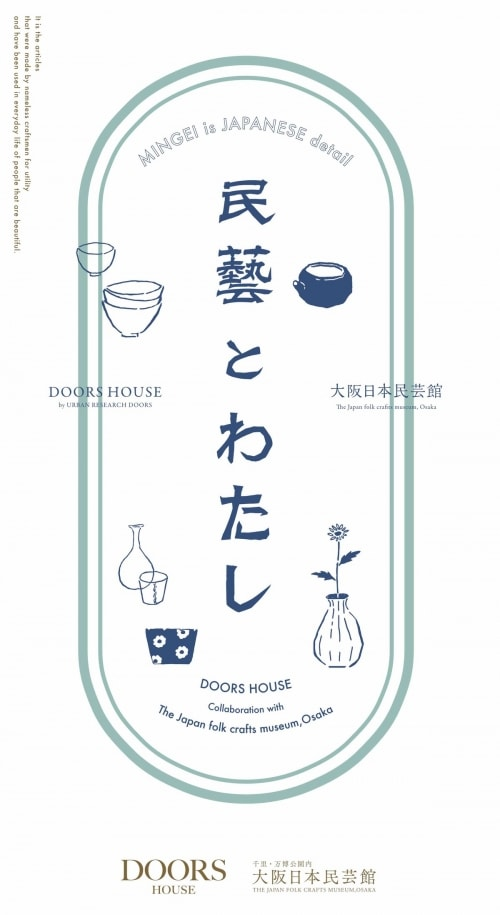 adf-web-magazine-mingei-to-japanese