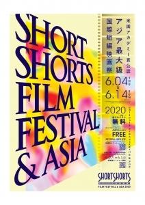 ショートショートフィルムフェスティバル & アジア2020及び米アカデミー賞へのパスポートとなるコンぺティション開催