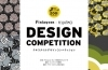 adf-web-magazine-textile-design-competition